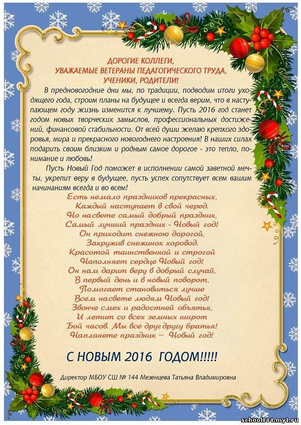 Новогоднее поздравление директора школы ученикам
